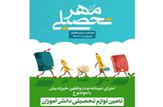 باشگاه خبرنگاران -طرح مهر تحصیلی در چهارمحال و بختیاری اجرا شد