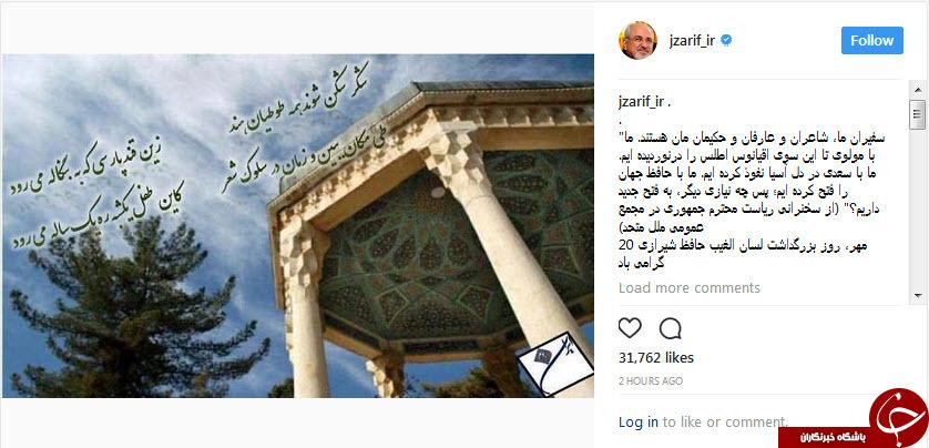 پست  اینستاگرامی ظریف به مناسب روز بزرگداشت حافظ