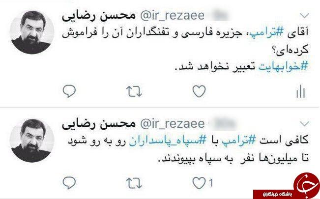 اتمام حجت سرلشکر رضایی با ترامپ+توییت
