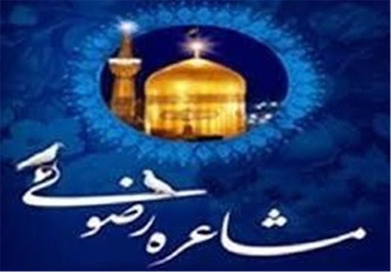 برترینهای جشنواره ملی مشاعره رضوی در بوشهر معرفی شدند