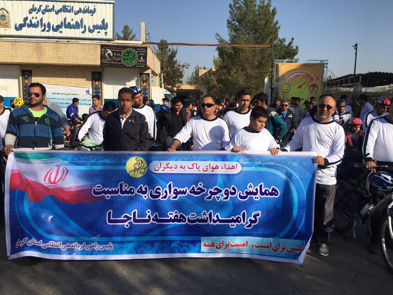 برگزاری همایش بزرگ دوچرخه سواری در کرمان + تصاویر