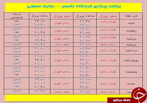 پروازهای جمعه ۲۱ مهر از فرودگاههای مازندران