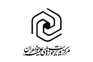 برگزاری نشست فصلی مدیران حوزههای علمیه خواهران آذربایجان غربی