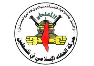 باشگاه خبرنگاران -حمایت جهاد اسلامی از آشتی میان گروههای فلسطینی