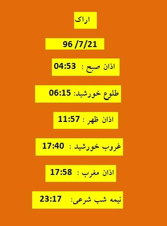 اوقات شرعی جمعه ۲۱ مهر ۹۶ به افق اراک