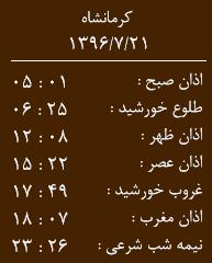 اوقات شرعی کرمانشاه/جمعه 21 مهر
