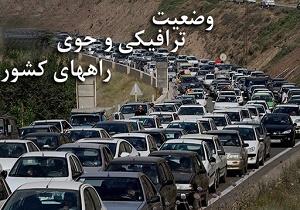 ترافیک در محور کرج-چالوس نیمه سنگین است/ بارش باران در استان های مازندران و اردبیل