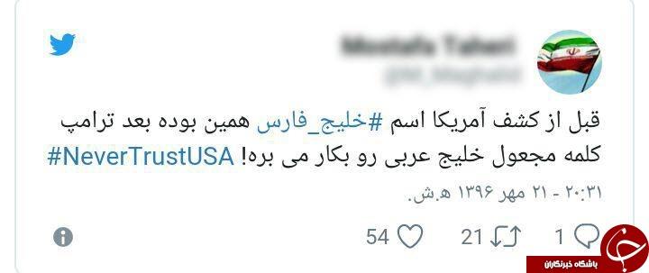 واکنش کاربران ایرانی به جعل نام خلیج فارس توسط ترامپ + تصاویر