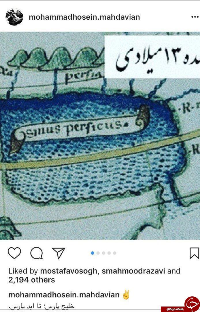 واکنش هنرمندان و ورزشکاران به اظهارات سخیف ترامپ درباره خلیج فارس + تصاویر