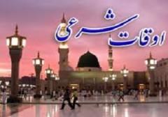 باشگاه خبرنگاران -اوقات شرعی شنبه ۲۲ مهر ماه به افق زاهدان