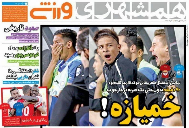 روزنامههای ورزشی بیست و دوم مهرماه