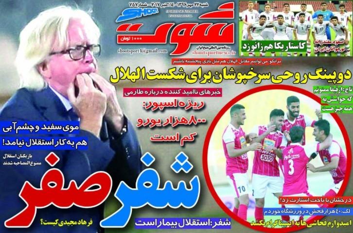 روزنامه شوت - ۲۲ مهر