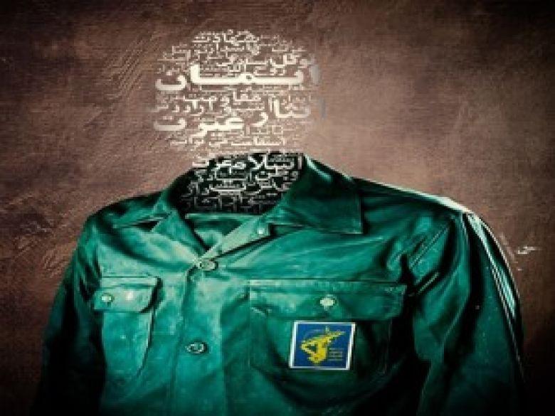 # من- یک- سپاهیم/ اتحاد بینظیر مردمی در حمایت از سپاه پاسداران
