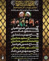باشگاه خبرنگاران - سخنرانی حجت الاسلام پناهیان همزمان با دهه سوم محرم ۹۶