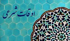 باشگاه خبرنگاران -اوقات شرعی 26 مهر ماه 96 به افق سمنان