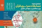 باشگاه خبرنگاران -برگزاری مرحله استانی مسابقات سراسری قرآن ویژه  ورزشکاران در ارومیه