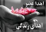 باشگاه خبرنگاران -یازدهمین اهدای عضو استان بوشهر انجام شد/اهدای اعضای بدن امید دشتی