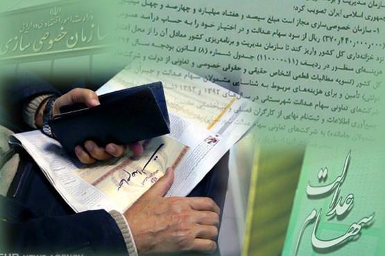 باشگاه خبرنگاران -اعلام عدم تأیید شبا بانکی از طریق پیامک
