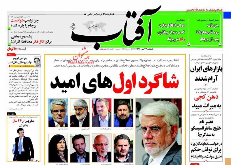 صفحه نخست روزنامههای 23 مهر؛