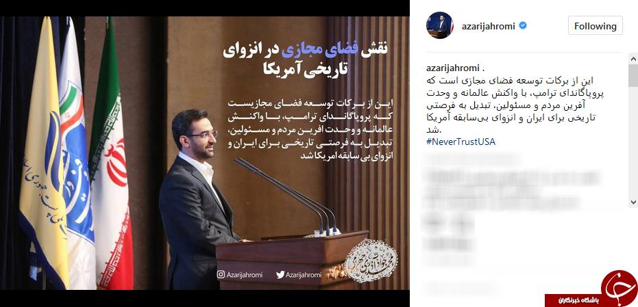 فضای مجازی زمینه ساز غلبه مردم ایران بر تبلیغات سیاسی ترامپ