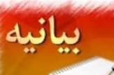 باشگاه خبرنگاران -بیانیه معتمدین، علما و شورای اسلامی خاش در محکومیت سخنان گستاخانه ترامپ
