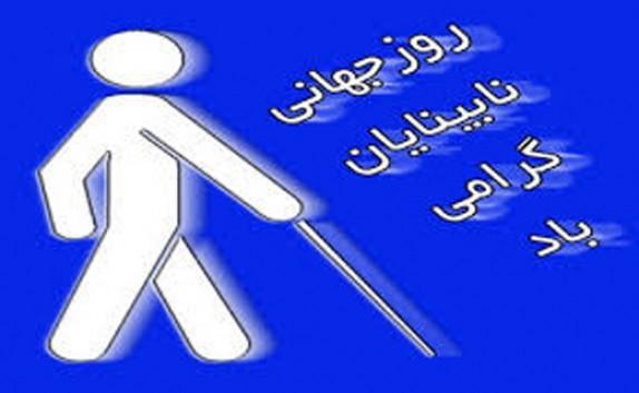باشگاه خبرنگاران -بیش از هزار و 900 نابینا و کم بینا تحت پوشش اداره کل بهزیستی خراسان شمالی