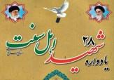 باشگاه خبرنگاران - یادواره 28 شهید اهل سنت در خراسان شمالی برگزار شد