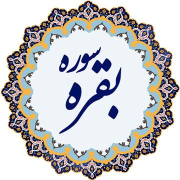تفسیرآيات 208-210سوره بقره