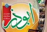 باشگاه خبرنگاران -سومین جشنواره رسانهای ابوذر در استان بوشهر برگزار میشود