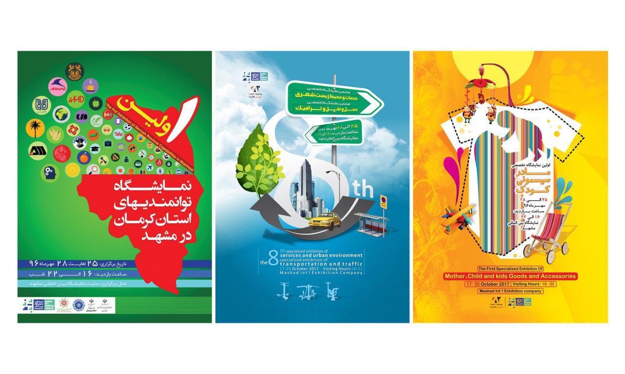 باشگاه خبرنگاران -گشایش هشتمین نمایشگاه تخصصی خدمات شهری و نخستین نمایشگاه کودک در مشهد
