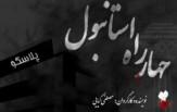 باشگاه خبرنگاران -چهره متفاوت مهدی پاکدل در «چهارراه استانبول»+ عکس