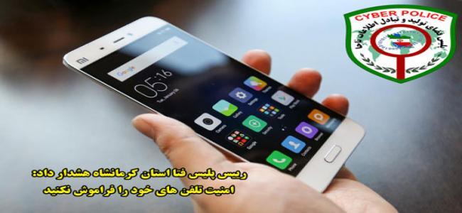 باشگاه خبرنگاران -امنیت تلفن همراه خود را جدی بگیرید