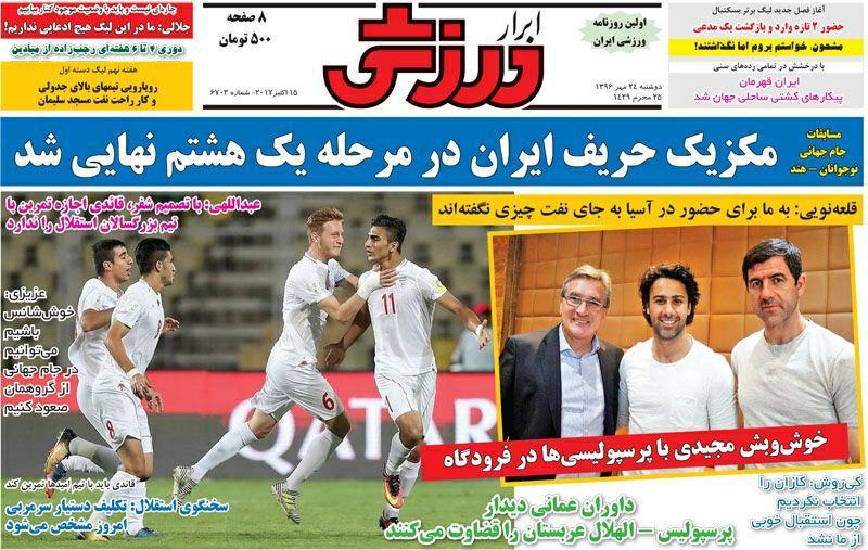 روزنامههای ورزشی بیست و چهارم مهرماه؛