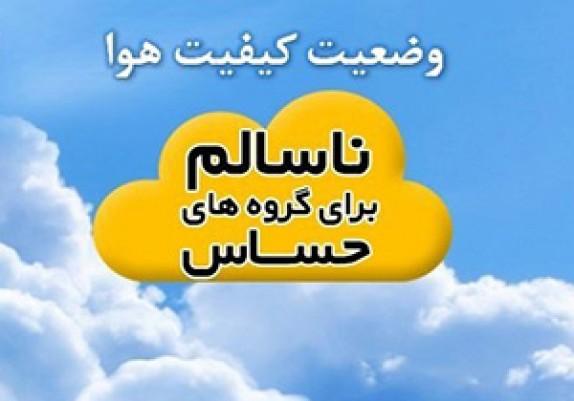 باشگاه خبرنگاران -کیفیت هوای مشهد ۲۴ مهرماه در شرایط ناسالم