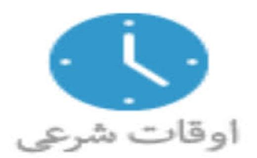 باشگاه خبرنگاران -اوقات شرعی24مهرماه به افق آبادان