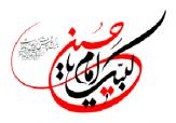 باشگاه خبرنگاران -افتتاحیه نمایشگاه عکس محرم  در میناب