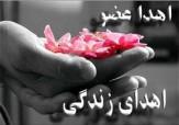 باشگاه خبرنگاران -اهدای عضو در مشهد به دو بیمار زندگی دوباره بخشید
