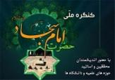 باشگاه خبرنگاران -برگزاری هفتمین کنگره بین المللی امام سجاد(ع)