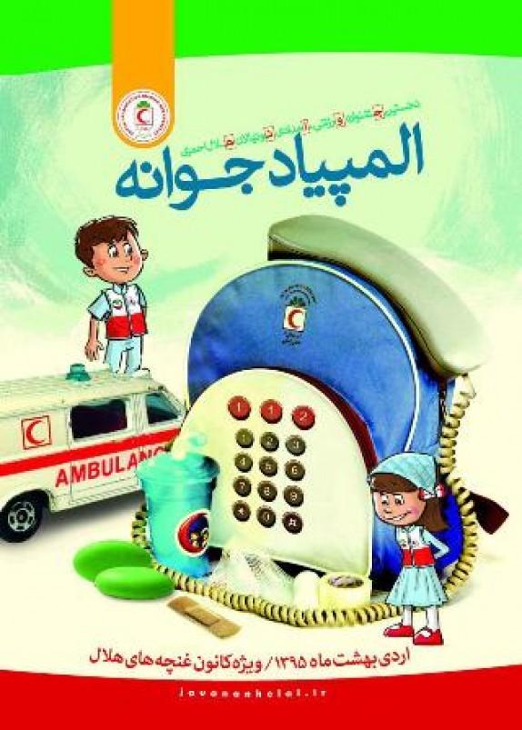 باشگاه خبرنگاران -کسب رتبه عالی المپیاد ورزشی امدادی نونهالان هلال احمر گیلان