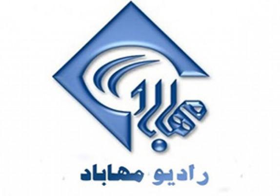 باشگاه خبرنگاران -جدول پخش برنامه های رادیو مهاباد دوشنبه 24 مهر