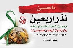باشگاه خبرنگاران -جمعآوری نذورات شهروندان به مناسبت اربعین حسینی