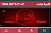 باشگاه خبرنگاران -دسترسی به محتوای تولیدی طلاب خواهر در فضای مجازی