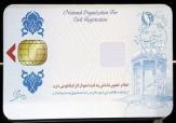 باشگاه خبرنگاران -ثبت نام بیش از 50 هزار نفر برای دریافت کارت ملی هوشمند در اردبیل