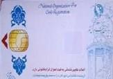 باشگاه خبرنگاران -فعالیت بیش از 50 پایگاه ثبت نام و صدور کارت ملی هوشمند در سطح استان اردبیل