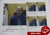 باشگاه خبرنگاران -اهدای تمبر اختصاصی چهار دوره استانداری به زاهدی استاندار قزوین