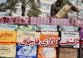 باشگاه خبرنگاران -دستگیری قاچاقچیان کالا در استان کرمانشاه