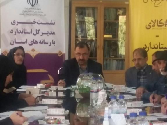 باشگاه خبرنگاران -فعالیت بیش از هزار واحد صنعتی تحت پوشش استاندارد در خراسان رضوی
