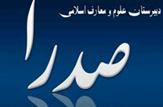 باشگاه خبرنگاران -کسب رتبه اول کشوری مدارس علوم و معارف اسلامی