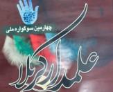 باشگاه خبرنگاران -ارسال 450 اثر به سوگواره ملی علمدار کربلا