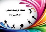 باشگاه خبرنگاران -برگزاری 300 برنامه فرهنگی و ورزشی در استان سمنان